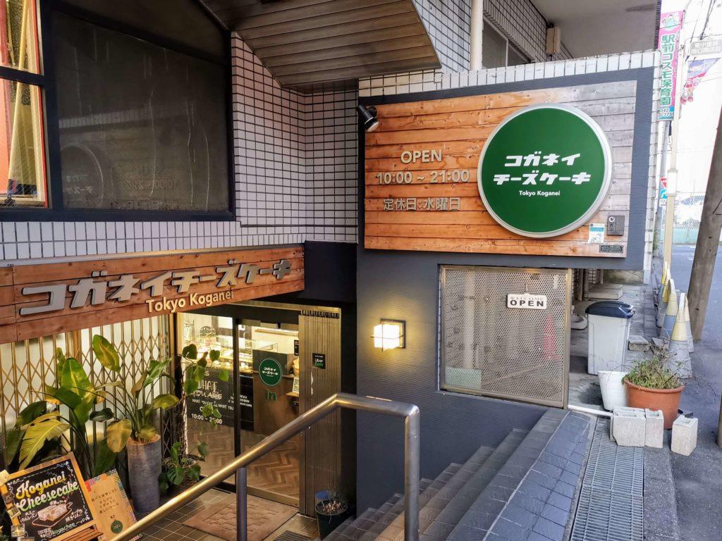 東小金井 コガネイチーズケーキ 店舗 (2)