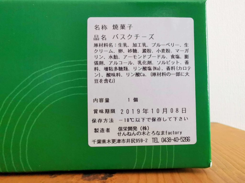 せんねんの木 バスクチーズバウム (6)