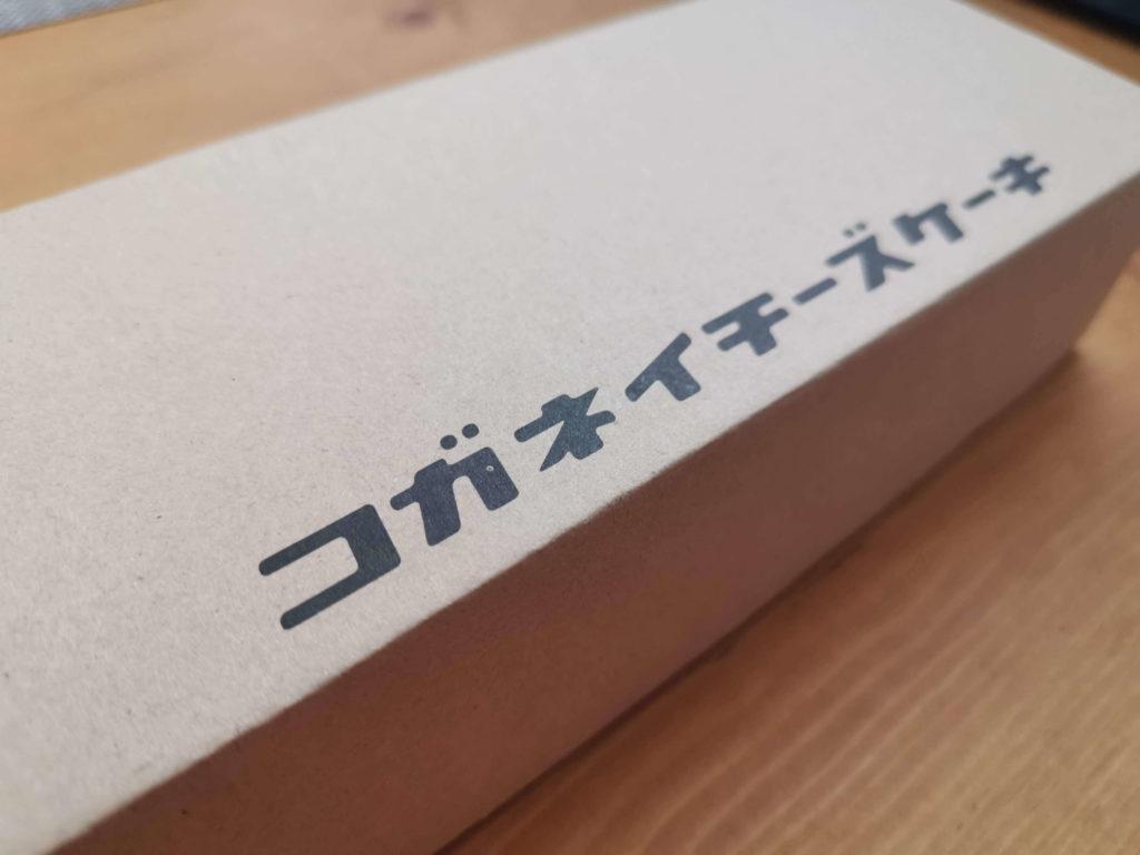 コガネイチーズケーキ (13)
