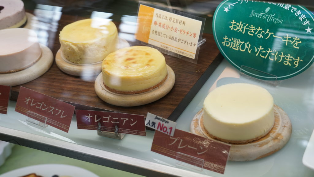 名古屋チーズケーキ専門店 スイートオブオレゴン(sweet of oregon)オレゴニアン