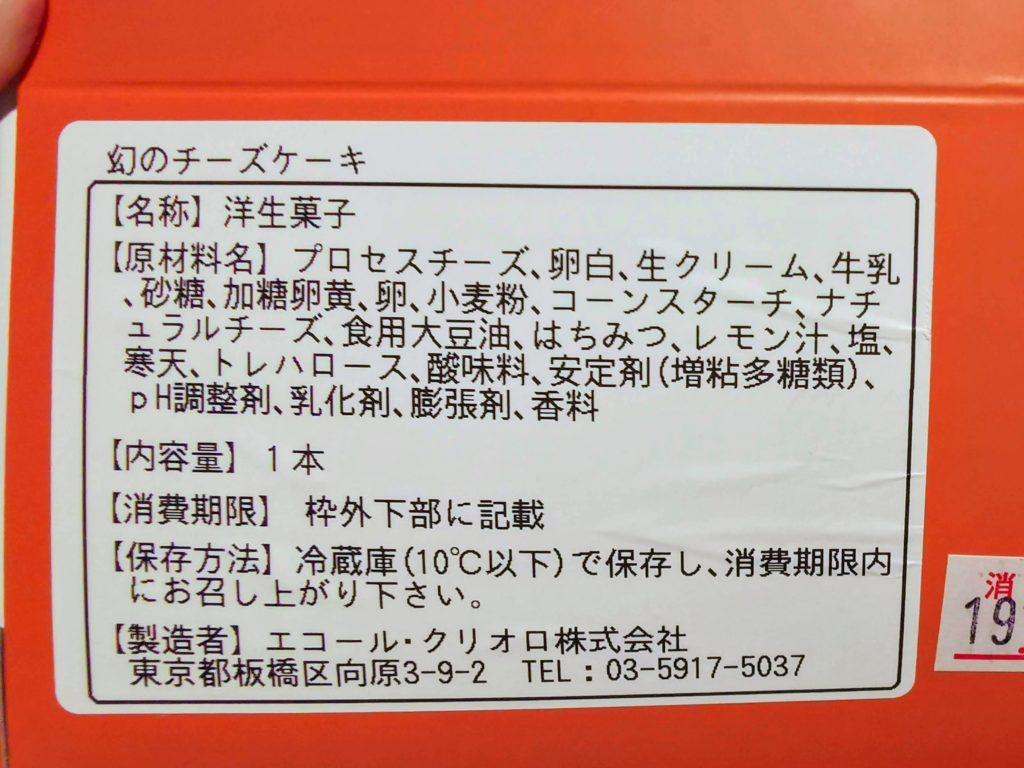 クリオロ 幻のチーズケーキ 原材料表示