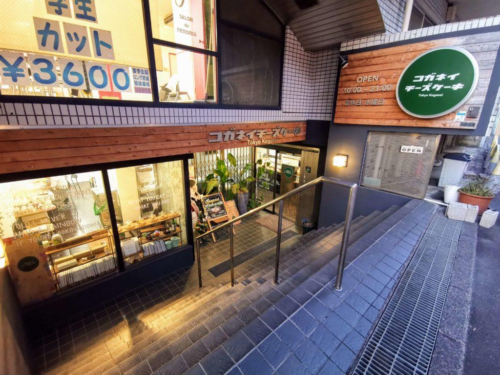 東小金井 コガネイチーズケーキ 店舗 (3)