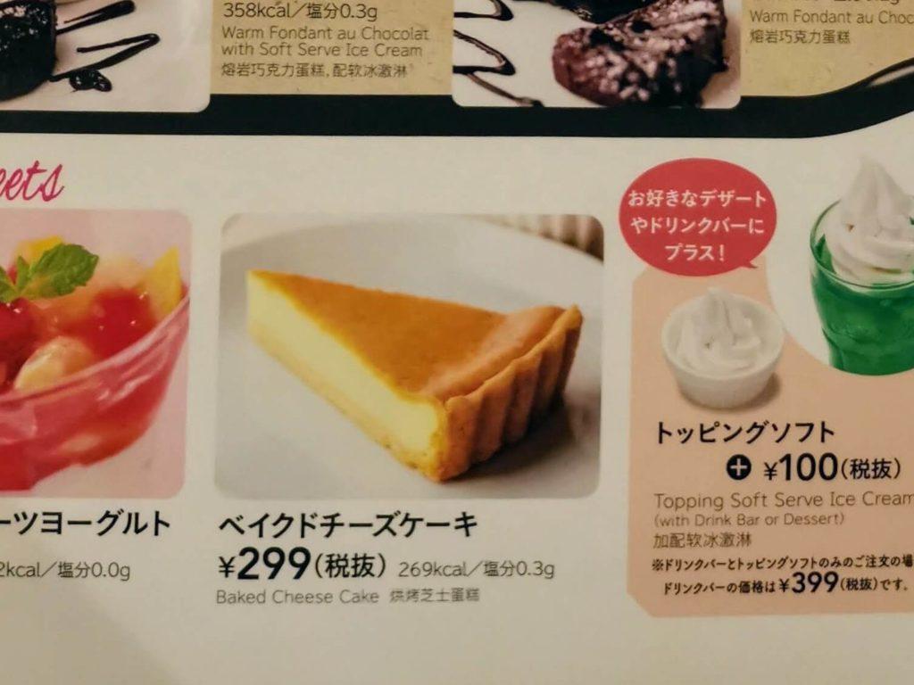 ガスト ベイクドチーズケーキ (9)