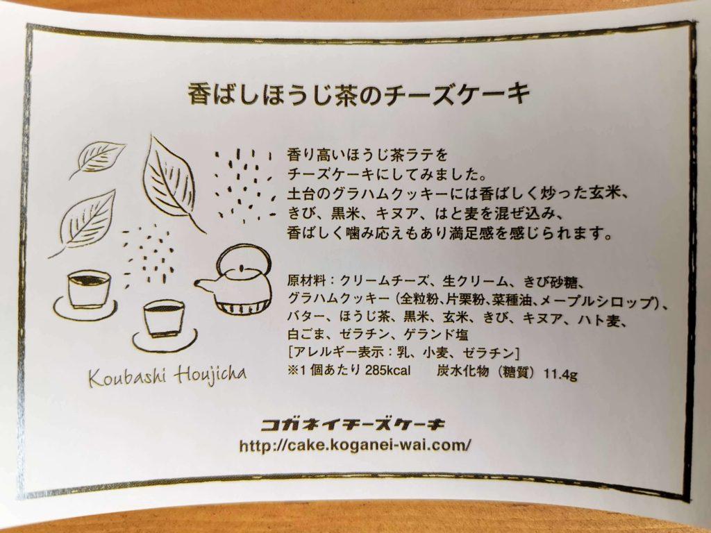 コガネイチーズケーキ 香ばしほうじ茶のチーズケーキ (4)