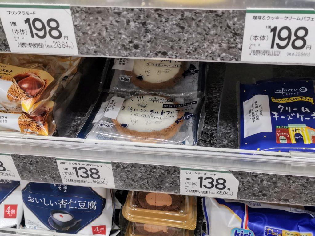 プレシア(emitas)2層仕立てのタルトフロマージュ 北海道クリームチーズ使用 (2)