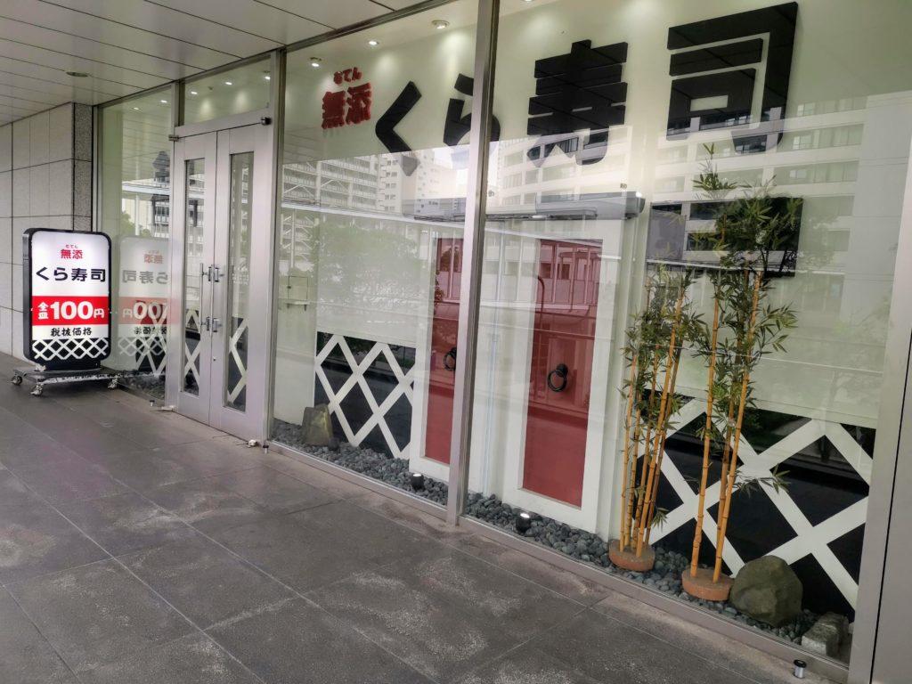 くら寿司 品川店 外観