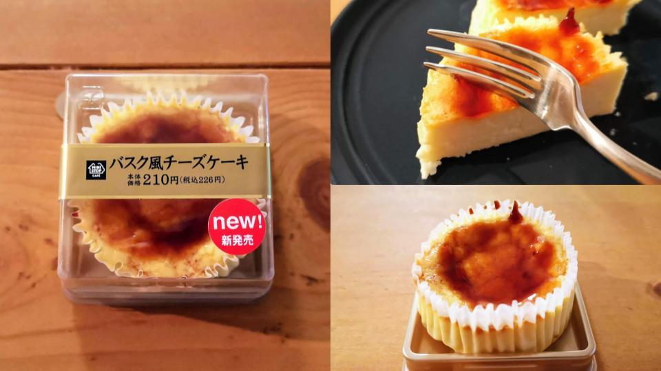 ミニストップ・ドンレミー バスクチーズケーキ (9)