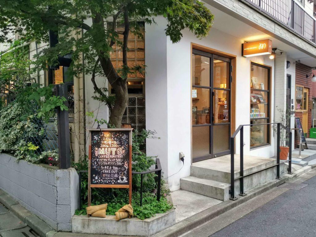 中野 ムトウ コーヒーロースタリー (1)