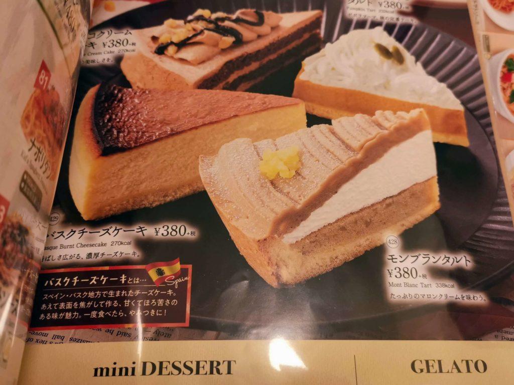 ポポラマーマ バスクチーズケーキ (6)