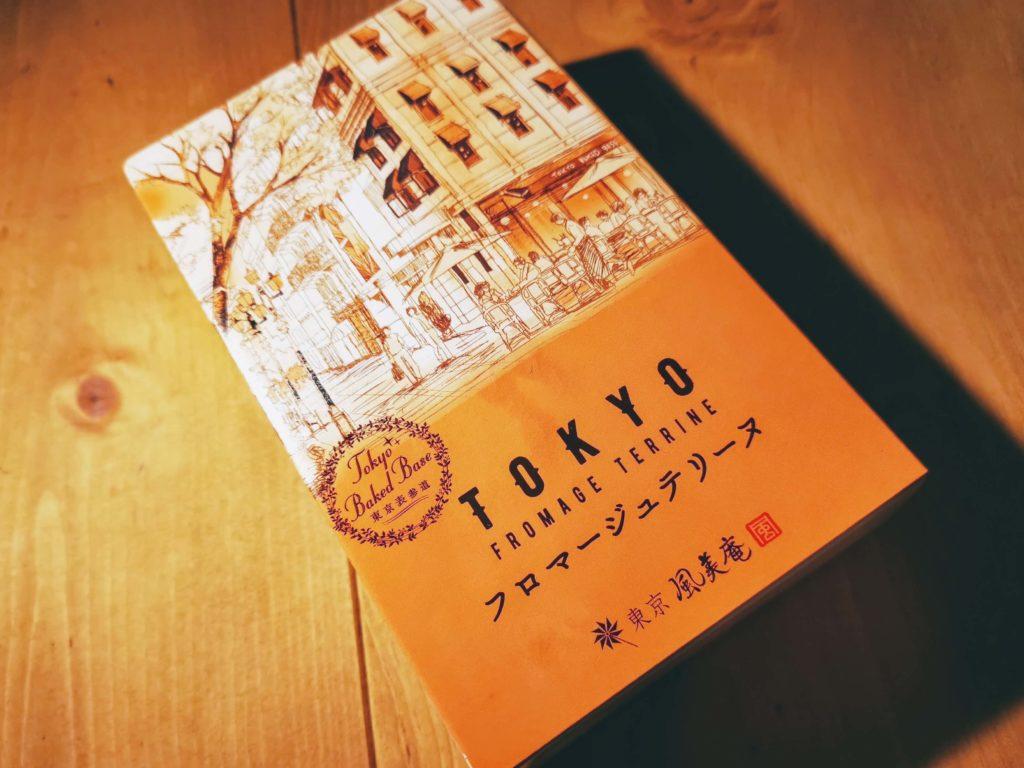 東京風美庵・TokyoBakedBase 東京フロマージュテリーヌ (22)