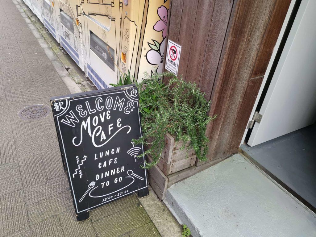 新宿move cafe