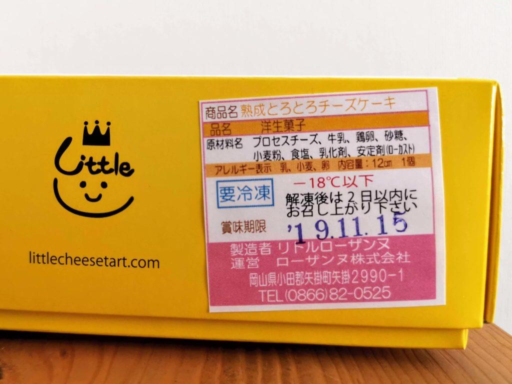 リトルローザンヌ 熟成とろとろチーズケーキ (8)
