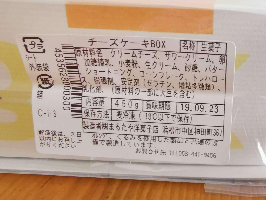 まるたや洋菓子店 チーズボックス