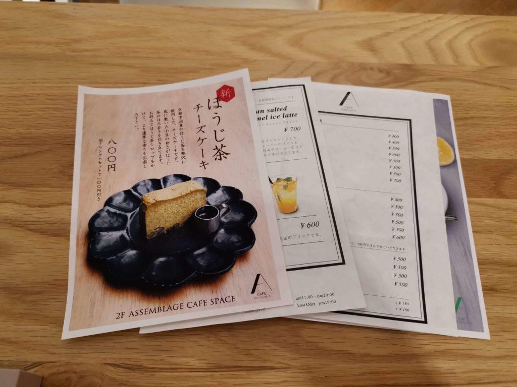代官山 Assemblage(アッサンブラージュ) ほうじ茶チーズケーキ (6)