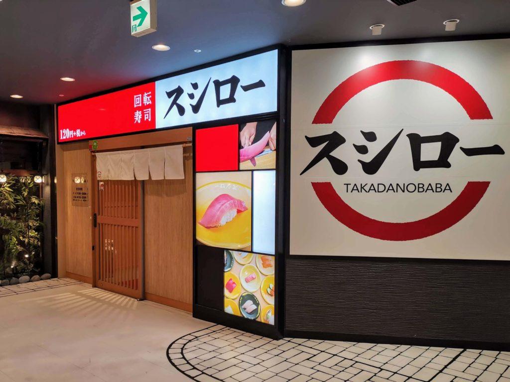 スシロー 高田馬場店 (2)