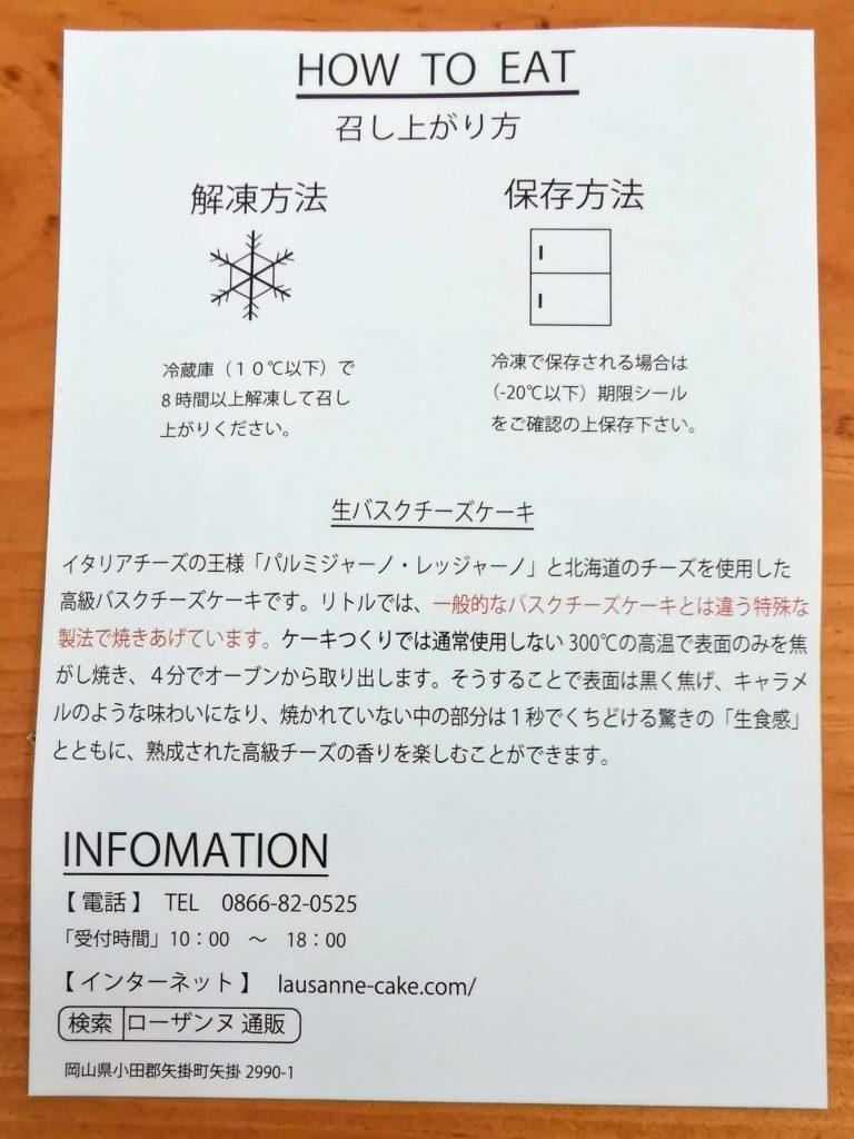 リトルローザンヌ 熟成とろとろチーズケーキ (5)