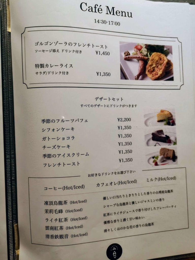 ミタスカフェ 自家製チーズケーキ (15)