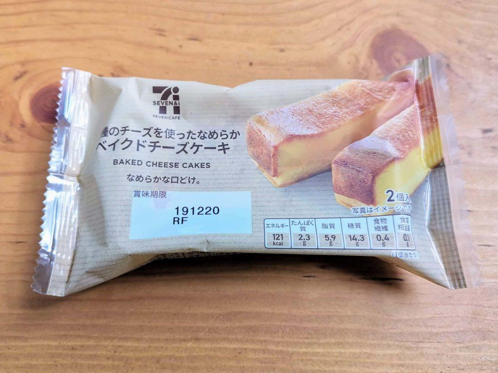 2種のチーズを使用したベイクドチーズケーキ セブンイレブン (5)