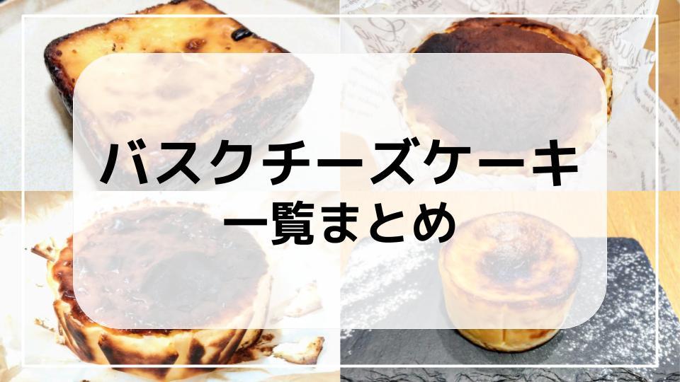 バスクチーズケーキの記事一覧