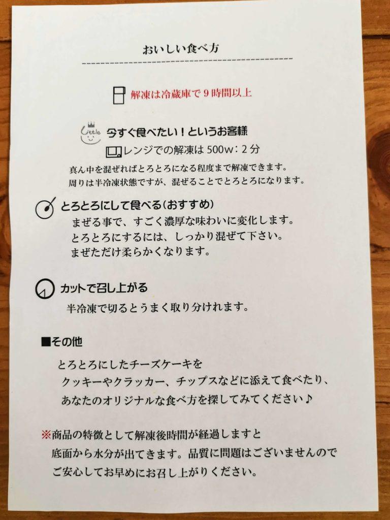 リトルローザンヌ 熟成とろとろチーズケーキ (4)