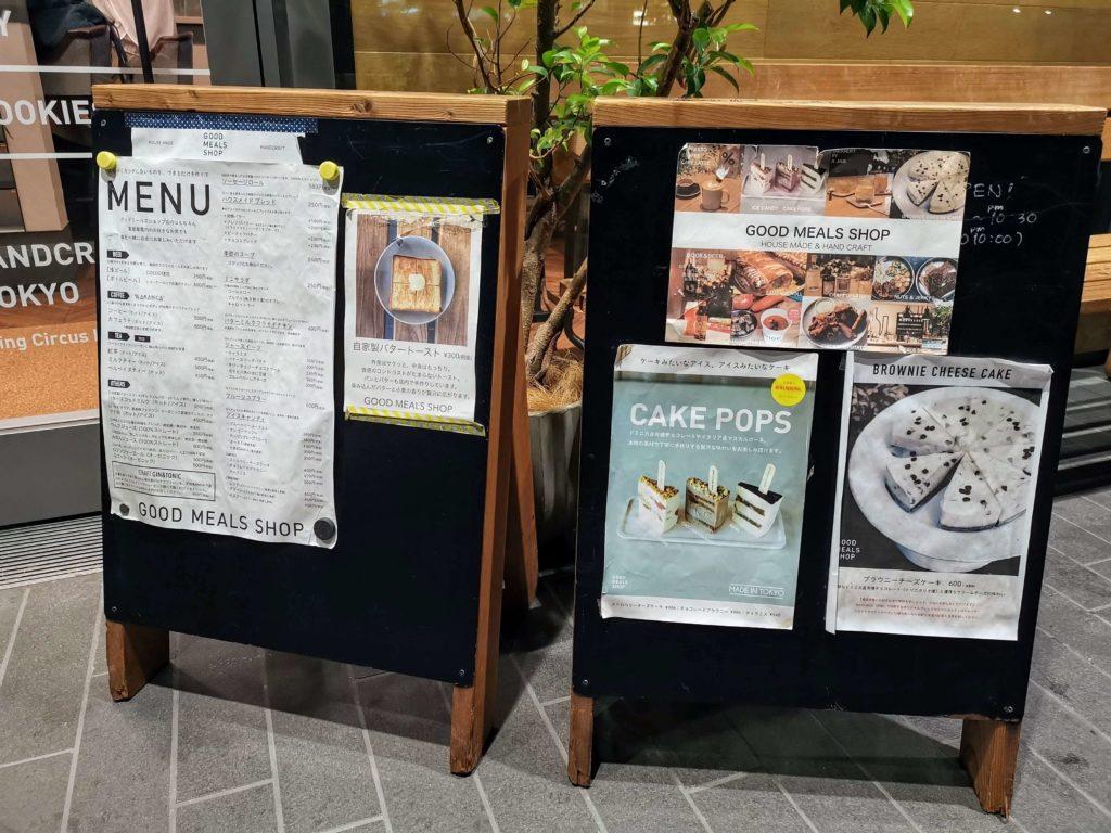 二子玉川 good meals shop (3)