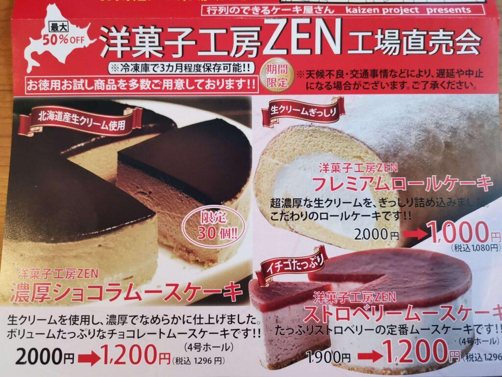 洋菓子工房ZENのチラシの写真