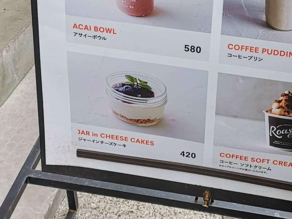 渋谷ローステッドコーヒー (2)