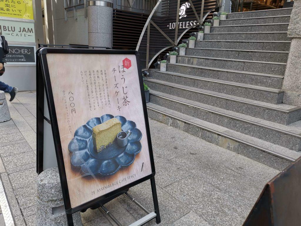 代官山 Assemblage(アッサンブラージュ) ほうじ茶チーズケーキ (2)