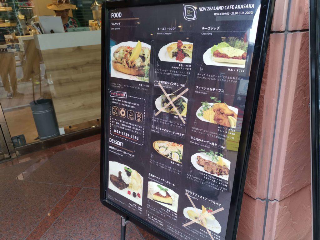赤坂 ニュージーランドカフェ (2)