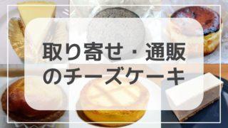 通販(取り寄せ)のチーズケーキ