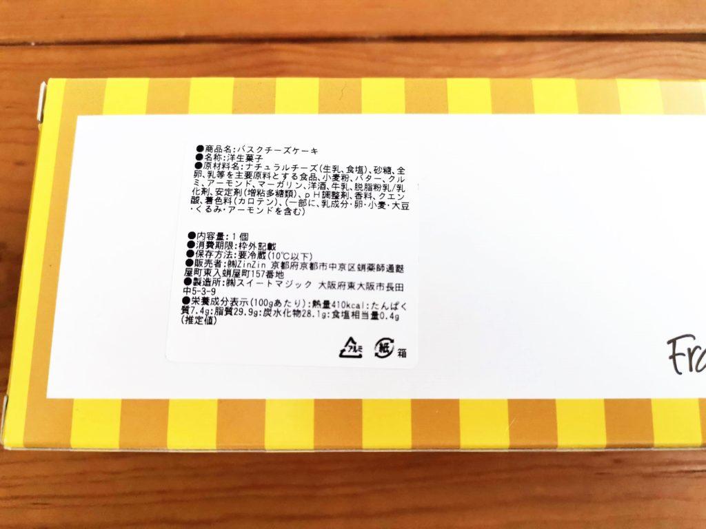 フレフレボン 濃厚バスク風チーズケーキ (4)_R