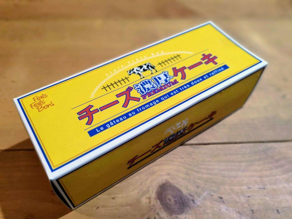 フレフレボン(Frais Frais Bon) 濃厚チーズケーキ (5)