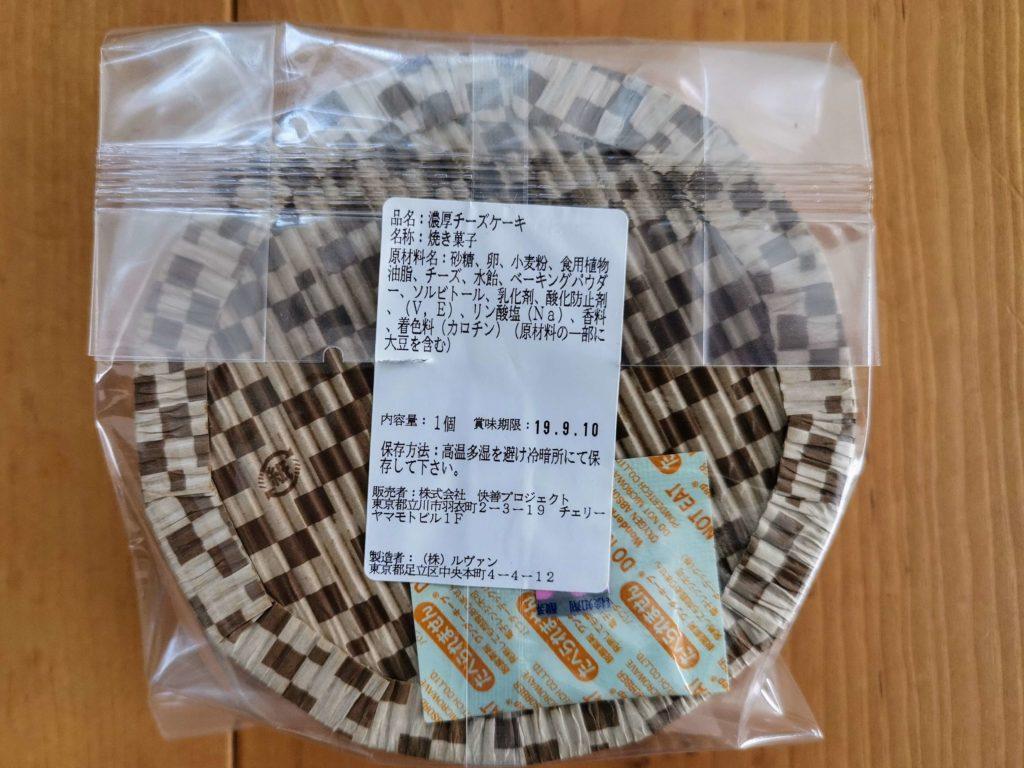スイーツファーム 濃厚チーズケーキ (3)