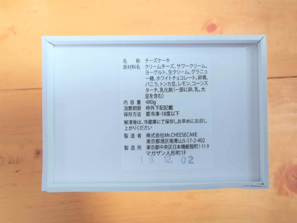 ミスターチーズケーキ (8)