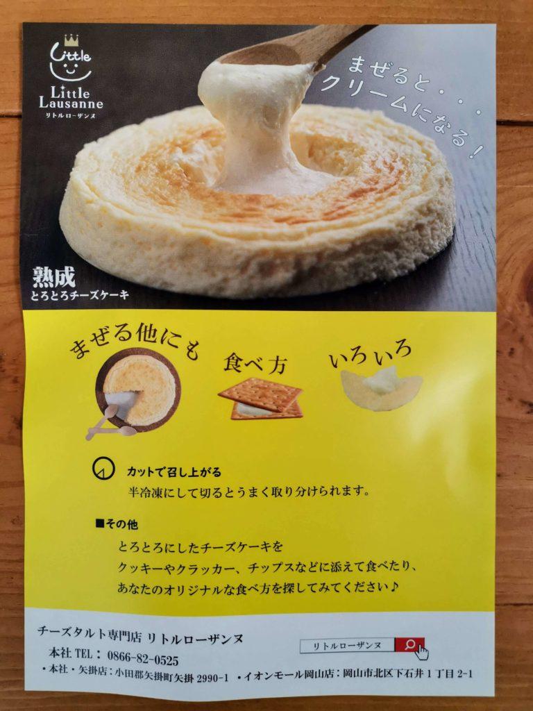 リトルローザンヌ 熟成とろとろチーズケーキ (3)