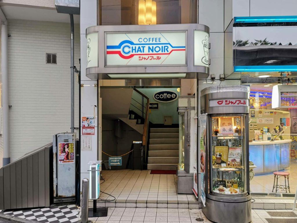 シャノアール 江古田店 (4)