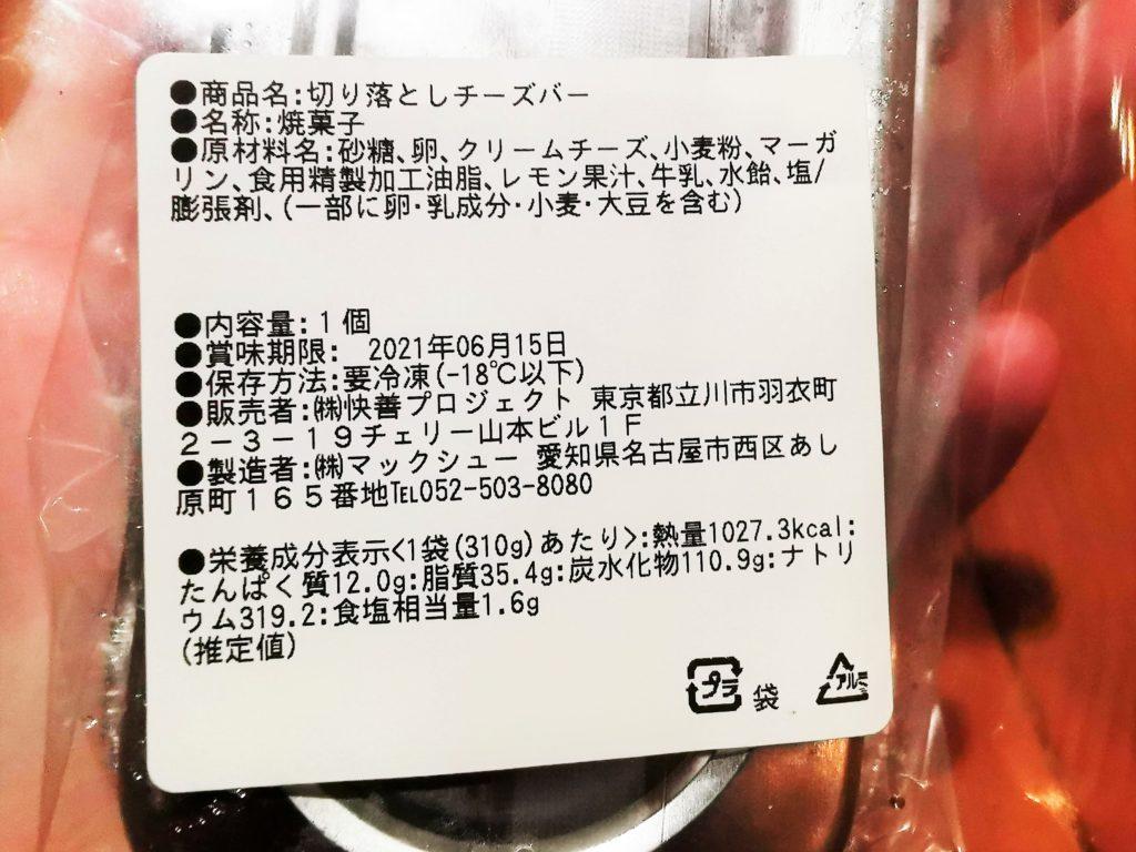 スイーツファーム チーズケーキバー (1)_R
