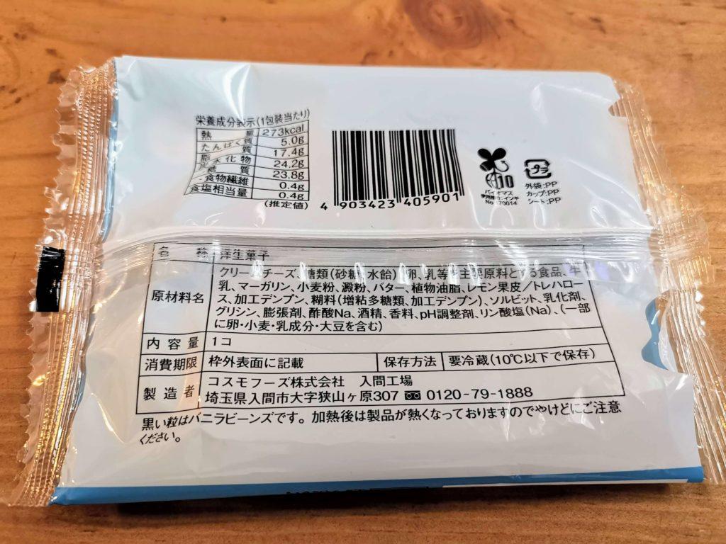 ローソン・コスモフーズ とろチー (4)