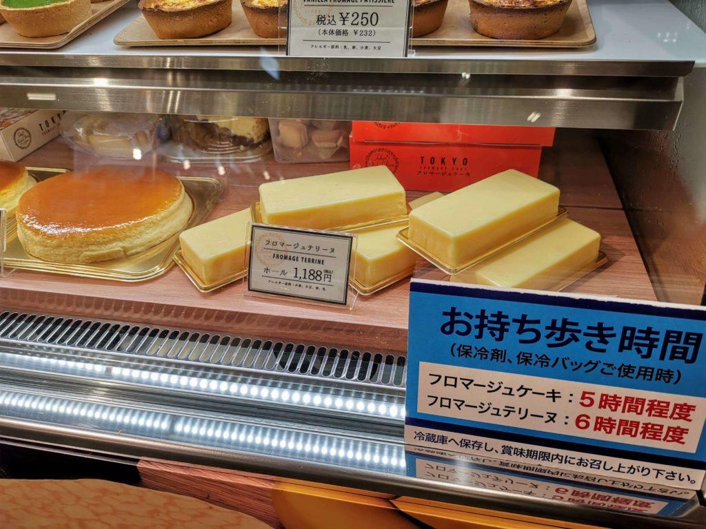 東京風美庵・TokyoBakedBase 東京フロマージュテリーヌ