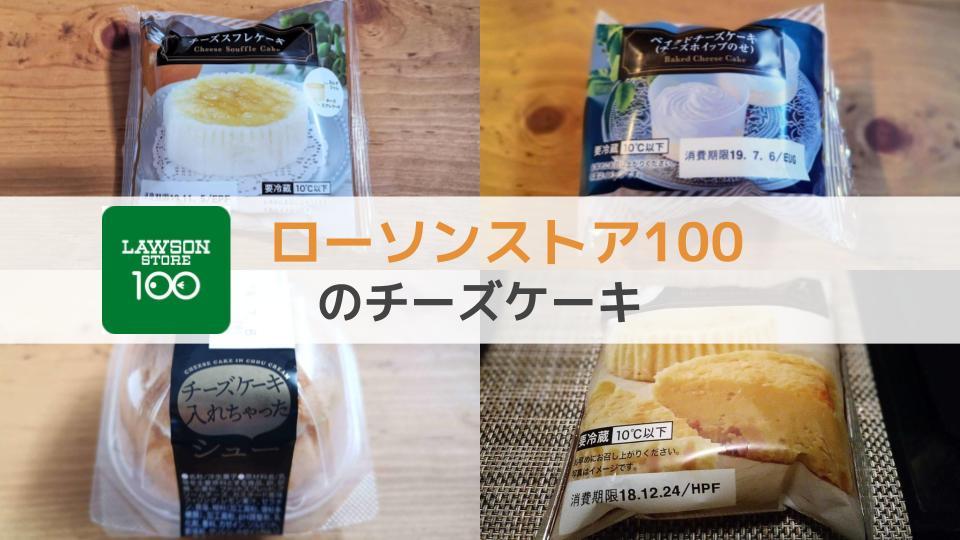 ローソンストア100のチーズケーキ一覧