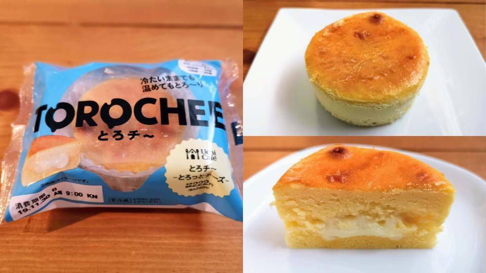 ローソン・コスモフーズ とろチー (7)