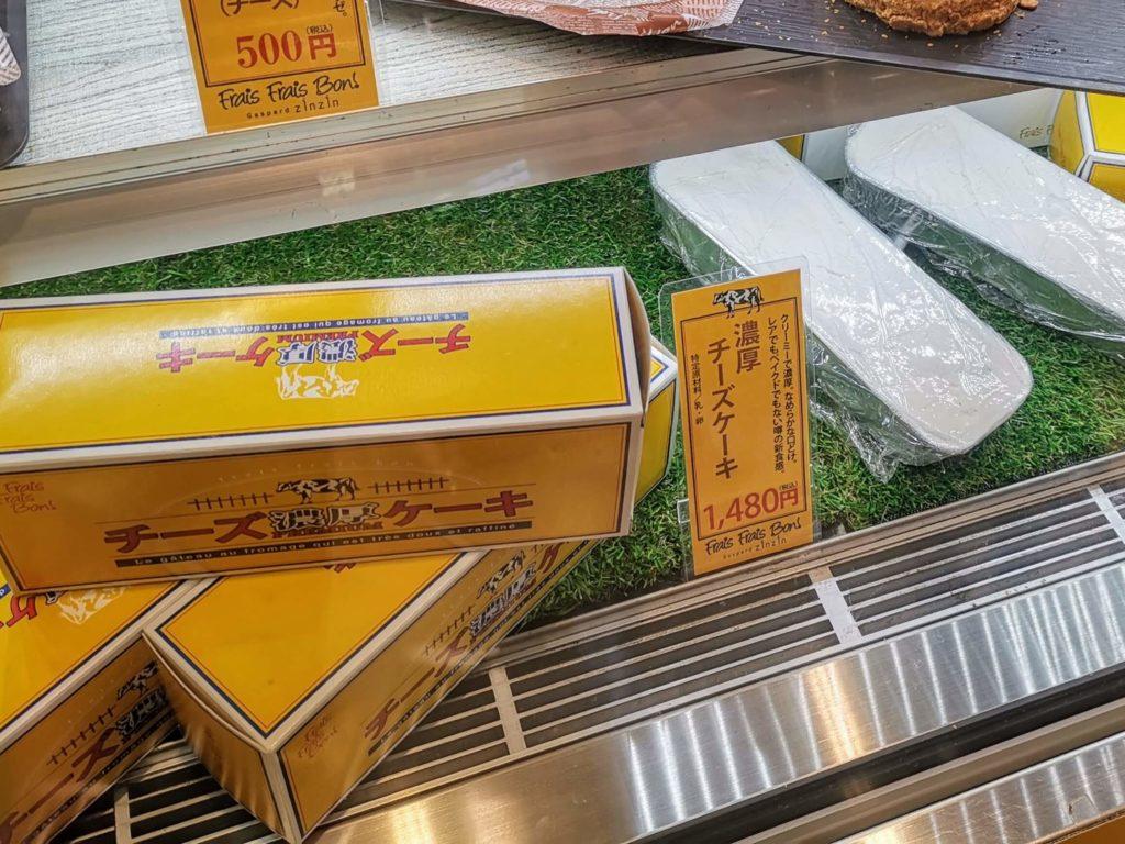 フレフレボン(Frais Frais Bon) 濃厚チーズケーキ