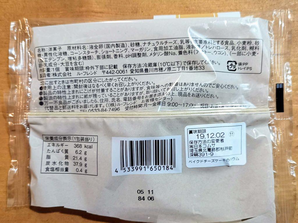 ファミリーマート ルフレンド ベイクチーズケーキのバウム (4)