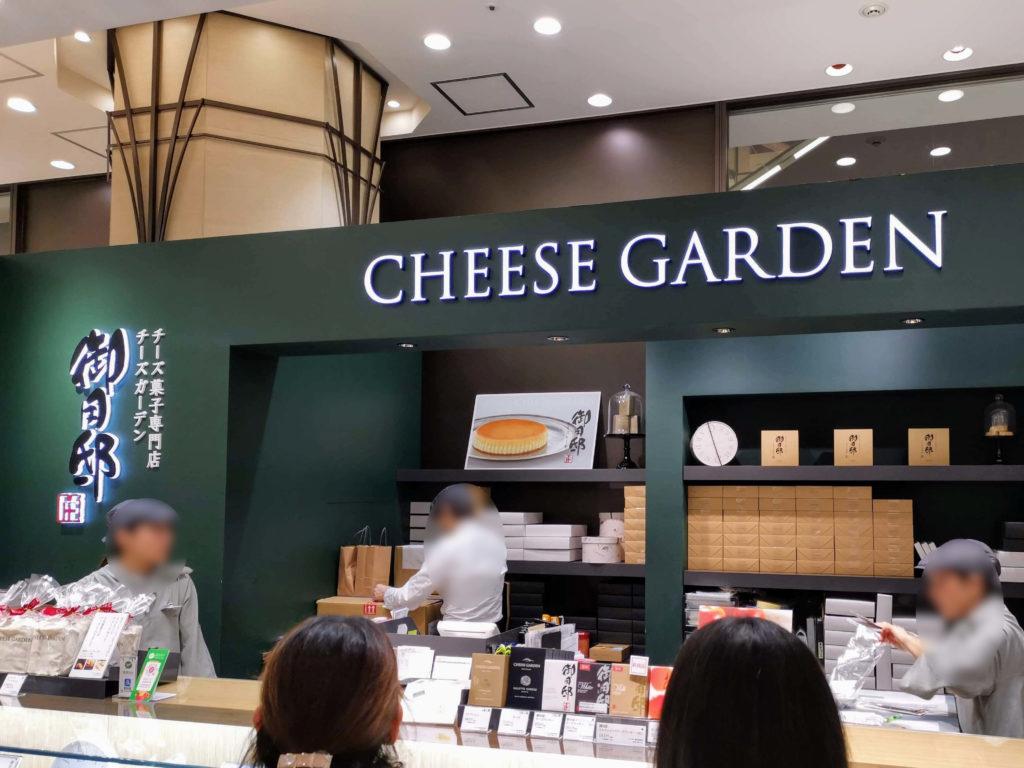阪急 チーズガーデン