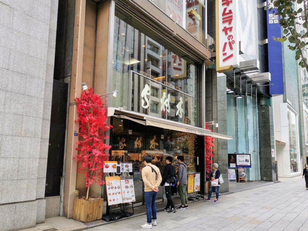 銀座 木村屋 (2)