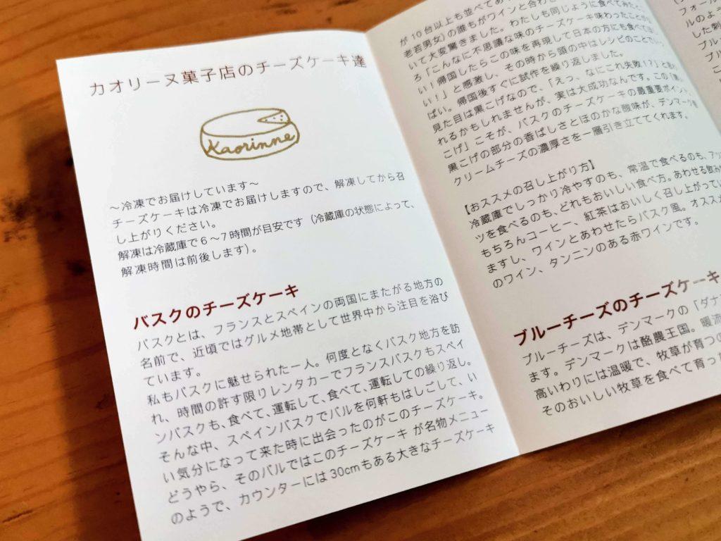 カオリーヌ菓子 バスクのチーズケーキ (5)