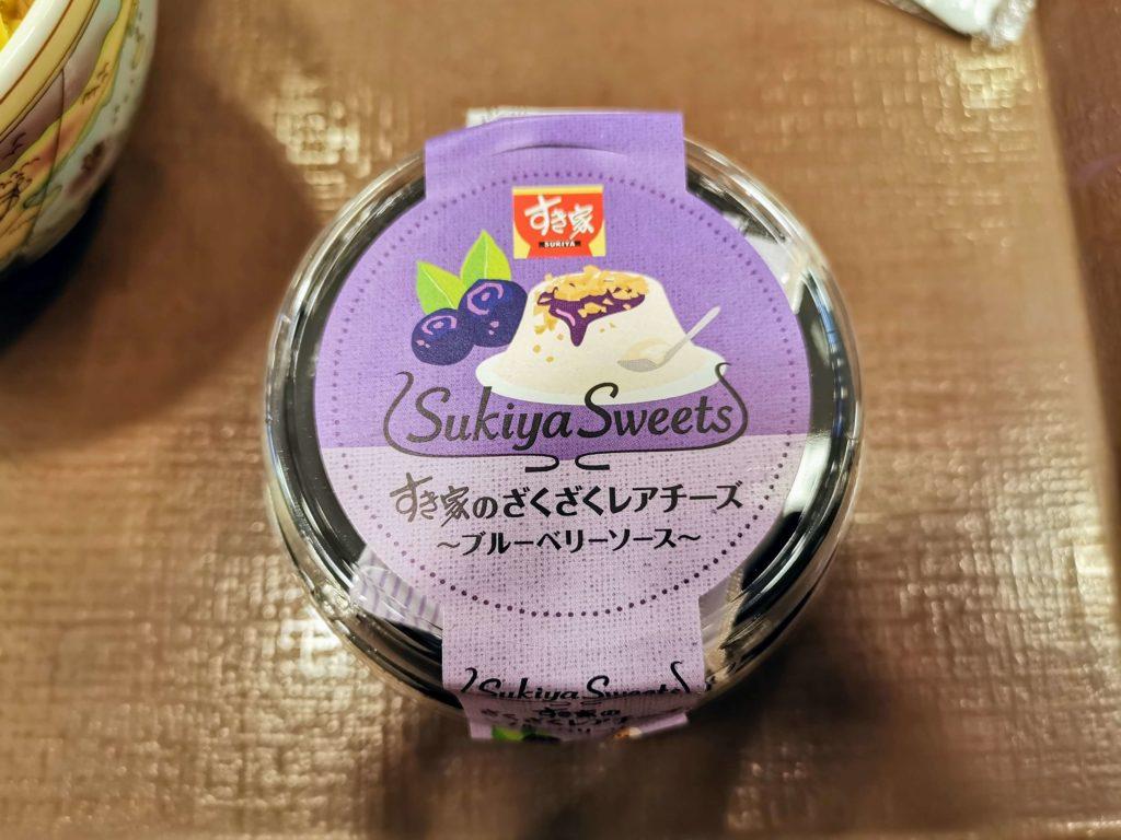 すき家 すき家のざくざくレアチーズ (11)