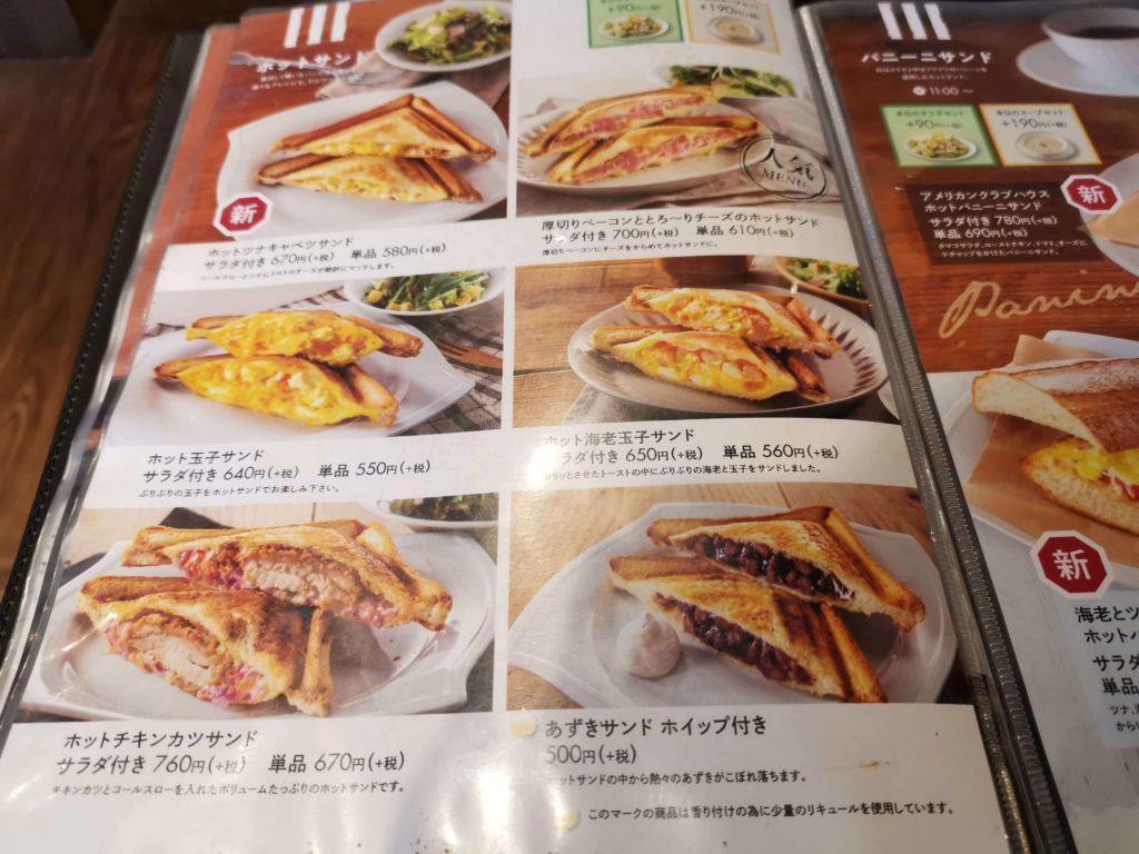 倉式珈琲店 メニュー