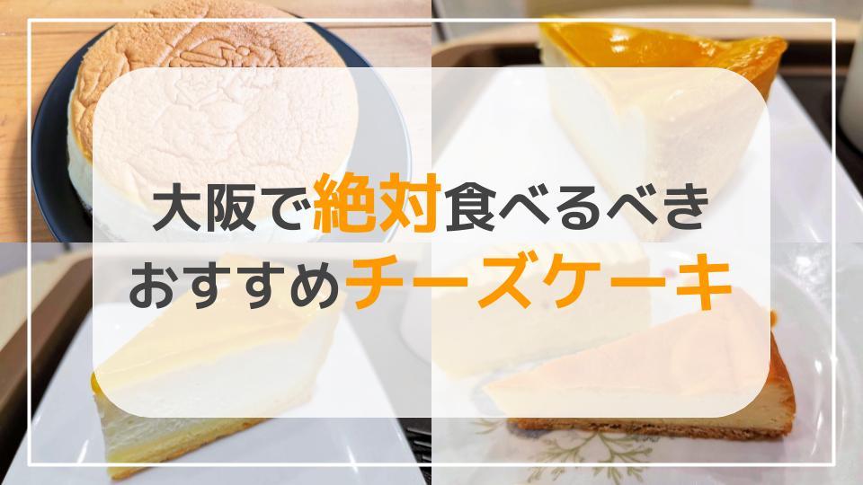 大阪でおすすめのチーズケーキ