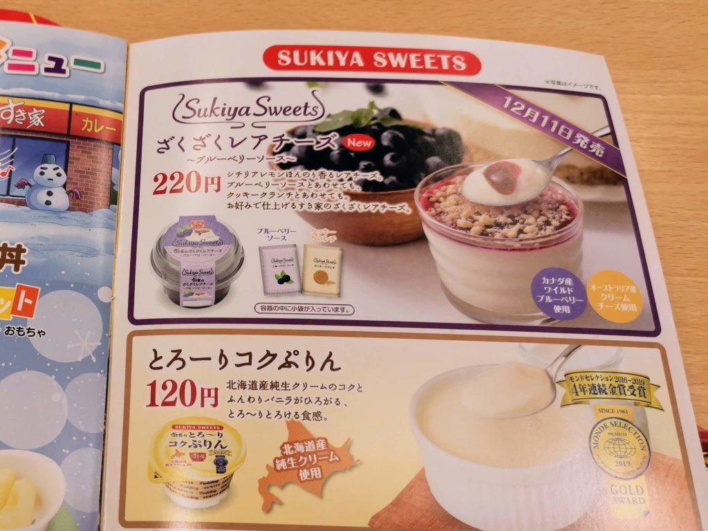 すき家 すき家のざくざくレアチーズ (8)